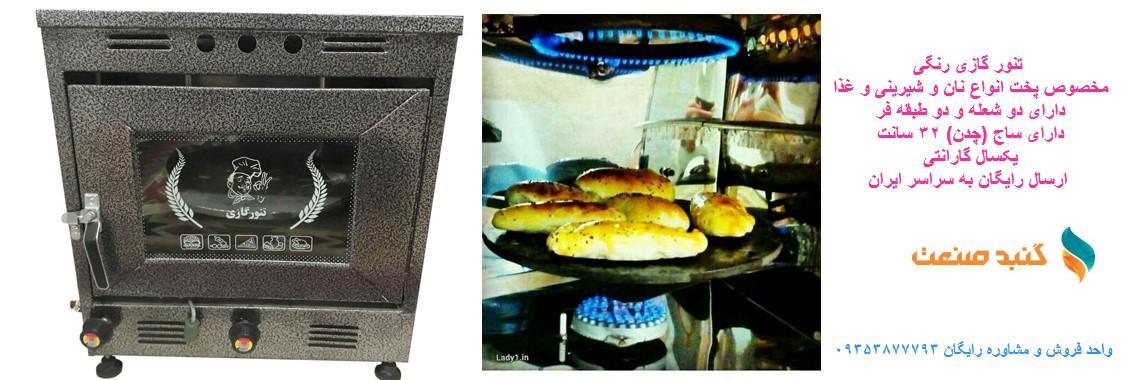 تنور گازی خانگی پخت نان و شیرینی