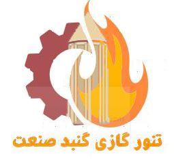 https://gonbadsanet.ir/image/catalog/logogonbadsanettenor.JPG